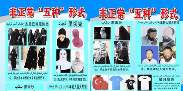 سنکیانگ میں بسوں میں داڑھی اور حجاب کے ساتھ سفر پر پابندی عائد